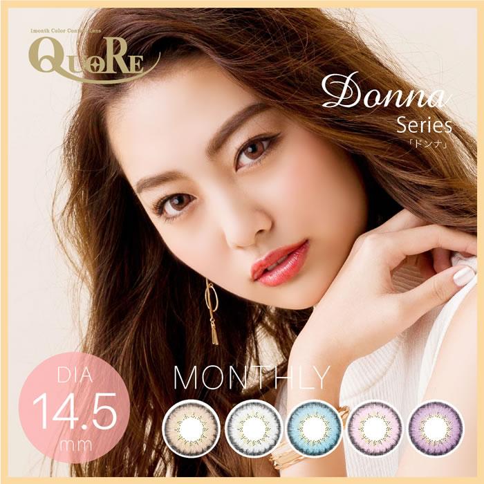 クオーレ ドンナシリーズ 1箱1枚×2箱 (ゆうパケット送料無料) カラコン 1ヶ月【S1803】