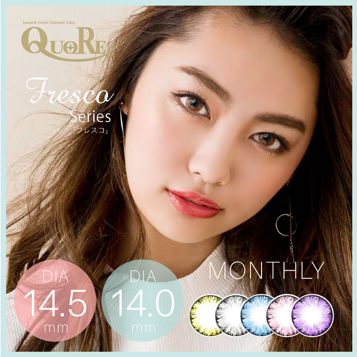クオーレ フレスコシリーズ 1箱1枚×2箱 (メール便送料無料) カラコン 1ヶ月【S1803】