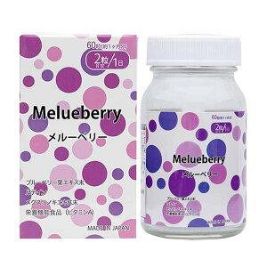 【店内P最大20倍】メルーベリー 60粒 (全国一律送料無料)MelueBerry melueberry ブルーベリー ルテイン メグスリノキ ブドウ種子 アイブライト ビタミンA サプリメント バイベックス製薬