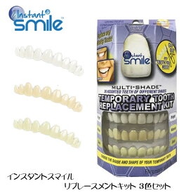 【P最大20倍UP中】インスタントスマイル リプレースメントキット 3色セット (送料無料) InstantSmile Temporary Tooth Replacement Kit