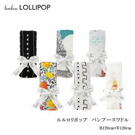 【店内P最大20倍】Loulou Lollipop ルルロリポップ スワドル (送料無料) おくるみ ブランケット