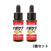 イポケアEX18ml2個セット(全国一律送料無料)美容液角質ケアスキンケア