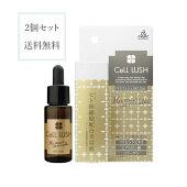 セルラッシュ20ml美容液2個セット(送料無料)美容液ヒト幹細胞培養液エキスエイジングケア