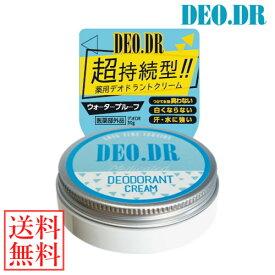 薬用デオDR 30g (メール便送料無料) DEO.DR 医薬部外品 デオドラント わきが(腋臭) 皮膚汗臭 制汗