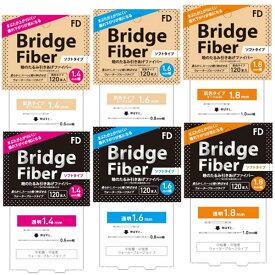 【リニューアル】FD ブリッジファイバー ソフトタイプ 1.4mm/1.6mm/1.8mm 120本 (メール便送料無料) ふたえ 二重まぶた 二重 クセ付け アイプチ ブリッジ ファイバー 二重テープ ふたえテープ