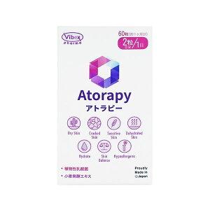 アトラピー 60粒 (全国一律送料無料) atorapy 植物性乳酸菌 ラクトバチルス菌 小麦ふすま 葉酸 ビタミンE 小麦発酵エキス サプリメント バイベックス製薬