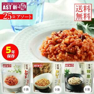 新・備 玄米リゾット アソート 25袋セット (送料無料) カレー味 トマト味 和風味 レトルトパウチ 保存期間約5年 災害用非常食