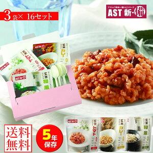 新・備 玄米リゾット 3袋×16セット (送料無料) カレー味 トマト味 和風味 レトルトパウチ 保存期間約5年 災害用非常食