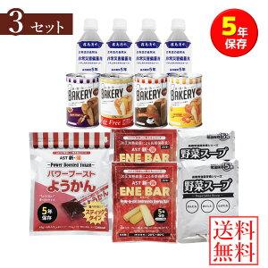AST新・備 1st'非常食セット 3セット (送料無料) 備蓄用 保存食 非常食 水 パンの缶詰
