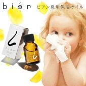 鼻用保湿オイルbien(ビアン)15ml(メール便送料無料)塗る鼻マスク鼻用オイルハウスダストくしゃみ鼻水鼻づまり