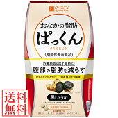スベルティおなかの脂肪ぱっくん黒しょうが150粒(メール便送料無料)機能性表示食品SVELTYお腹ダイエット内臓脂肪ブラックジンジャー黒生姜