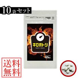 キロオトシ 60粒 10袋セット (送料無料) メーカー正規品 ダイエットサプリ