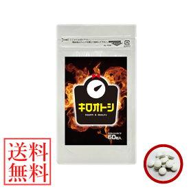 キロオトシ 60粒 (メール便送料無料) メーカー正規品 ダイエットサプリ
