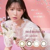 mimuco(ミムコ)1箱10枚(メール便送料無料)カラコンワンデー度あり度なしカラーコンタクトコンタクト1日使い捨て1day