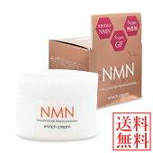 NMNエンリッチクリーム50g(全国一律送料無料)ニコチンアミドモノヌクレオチドヒト脂肪細胞順化培養液エキス基礎化粧品クリームエイジングケアスキンケア人気コスメコラーゲンセラミドEGFTRXKGFFGFIGF2