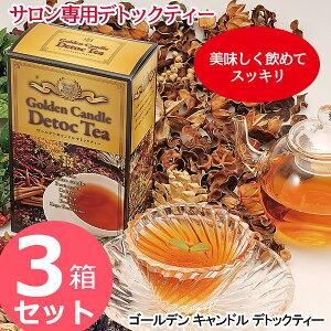 ゴールデンキャンドルデトックティー 60g (4g×15包) 3箱セット (送料無料) ゴールデンキャンドル ハーブ ダイエット お茶 ダイエットティー Diet エステ 国産 デトックティー