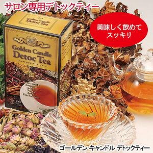 ゴールデンキャンドルデトックティー 60g (4g×15包) (送料無料) ゴールデンキャンドル ハーブ ダイエット お茶 ダイエットティー Diet エステ 国産 デトックティー