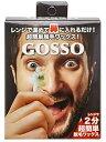 ゴッソ (GOSSO) 【送料無料】鼻毛脱毛 脱毛 ブラジリアンワックス 鼻毛ワックス 鼻毛処理