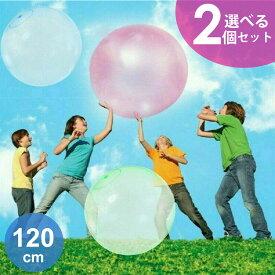 ●送料無料●2個セット ビーチボール インフレータブル バブルボール 水風船 ビーチおもちゃ LKD-010_2 【送料無料】【RCP】