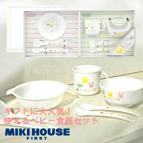 box付き・ミキハウス(miki house)はじめてのお食事 テーブルウェアセット ラッピング無料