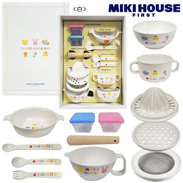box付き ミキハウス(miki house)離乳食に便利なテーブルウェアセット・ラッピング無料