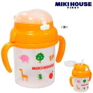 (ミキハウス正規販売店)MIKI HOUSE(ミキハウス)プチアニマルストローマグ(黄)