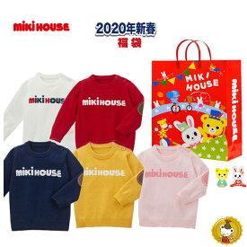 ミキハウス 2020年 新春福袋2万円(男の子・女の子)(80cm〜150cm)/mikihouse