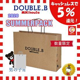 【ご予約品】【ダブルB】2020年 サマーパック 夏福袋1万円(男の子・女の子)(80cm〜150cm)