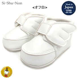 【SiShuNon/シシュノン】天使の羽根ベビーシューズ オフ白 11〜12.5センチ