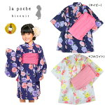Lapochebiscuit(ラ・ポシェ・ビスキュイ)女の子浴衣簡単帯付き【100cm-130cm】