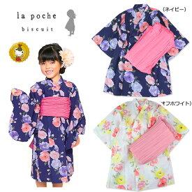 【30%OFFセール】La poche biscuit(ラ・ポシェ・ビスキュイ)女の子 浴衣 簡単帯付き 【100cm-130cm】