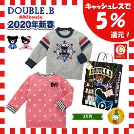 【ご予約品】【ダブルB】2020年 新春福袋2万円(男の子・女の子)(80cm〜150cm)