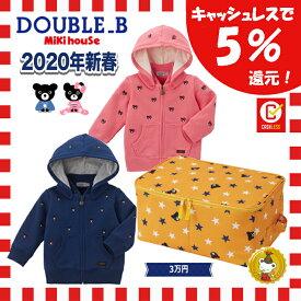 【ご予約品】【ダブルB】2020年 新春福袋3万円(男の子・女の子)(80cm〜150cm)DOUBLE.B