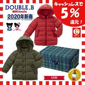 【ご予約品】【ダブルB】2020年 新春福袋5万円 ドリームパック★(90cm〜150cm) DOUBLE.B