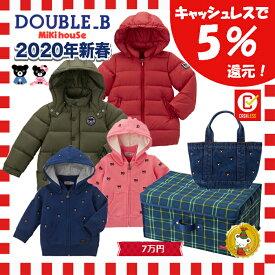 【ご予約品】【ダブルB】2020年 プレミアム福袋 7万円 新春福袋 (90cm〜150cm) DOUBLE.B