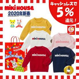 【ご予約品】【ミキハウス】2020年 新春福袋2万円(男の子・女の子)(80cm〜150cm)/mikihouse