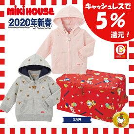 【ご予約品】【ミキハウス】2020年 新春 福袋 3万円(男の子・女の子)(80cm〜150cm)MIKIHOUSE