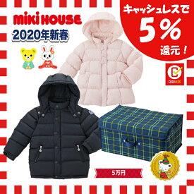 【ご予約品】【ミキハウス】2020年 新春福袋5万円 ドリームパック★(90cm〜150cm)/mikihouse