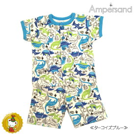 アンパサンド【Ampersand】恐竜総柄 半袖前開きパジャマ(6分丈)(ターコイズブルー)(90〜140)