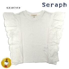 セラフ【Seraph】サイドレース半袖Tシャツ(オフホワイト)(90cm/100/110cm/120cm/130cm/140cm)