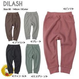 ディラッシュ【DILASH】超柔らかガーゼ裏毛パンツ(ブラウン・チャコール・グレー・モスグリーン・ピンク)