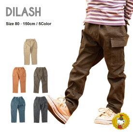 【DILASH】ディラッシュ 超伸縮★ソフトサルエル のびのび カーゴパンツ パンツ(サルエル)(80cm-150cm)