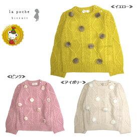 ラポシェビスキュイ【La Poche biscuit】ボンボン付きニットセーター