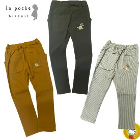 ラポシェビスキュイ【La Poche biscuit】テーパードタック入りパンツ(80cm-130cm)