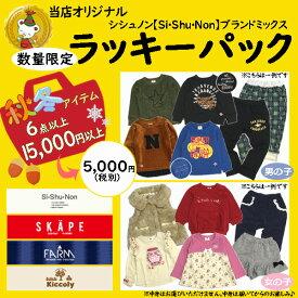 シシュノン【Shi・Shu・Non】ブランドミックス お得 秋冬 ラッキーパック 福袋(90cm〜130cm)(男女)