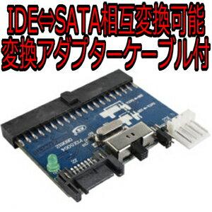 [送料無料挑戦]HDD救済/再活用の最新版マルチツールIDE⇔SATA相互変換可能/ハードディスク 光学ドライブ 変換アダプター ケーブル付属