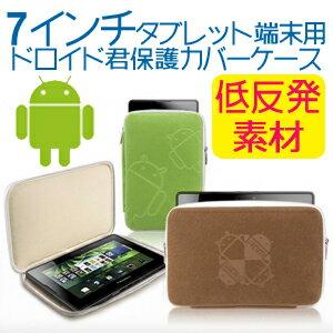 P▼▲[送料無料][ポイント10倍]大人気 7インチ タブレットPC端末用 アンドロイド(Android) 端末 低反発素材 ドロイド君 保護ケース Google Nexus 7/GALAXY Tab 7.0 REGZA Tablet IdeaPad Tablet ICONIA TAB A100 GALAPAGOS A01W Camangi Mangrove7