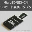 [送料無料]マイクロSD/SDHC microSD/SDHC用SDカード変換アダプタ(microSD/SDHC/64GB/32GB/16GB/8GB/4GB/2GB/1GB/521MB…