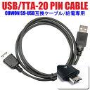 【送料無料】TTA-20ピン(TTA20ピン TTA20pin) 充電 データ転送 USBケーブル (サムソンコネクタ/サムソン端子/WiMAX UR…