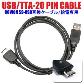 [送料無料]TTA-20ピン(TTA20ピン TTA20pin) 充電 データ転送 USBケーブル (サムソンコネクタ/サムソン端子/WiMAX URoad-7000/7000SS/工人舎PM/WDPF-701ME/COWON S9/J3/X7/UMPC mbook M1/特殊ケーブル/光iフレーム/フレッツ・マーケット/予備/付属品)